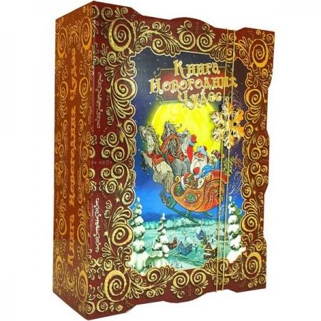 Книга Новогодних чудес(2000г)